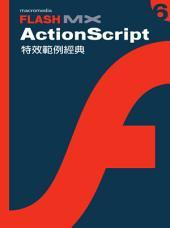 Flash MX ActionScript 特效範例經典
