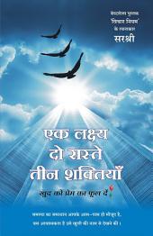 Ek Lakshya Do Raste Teen Shaktiyan: Khud Ko Prem Ka Phool De