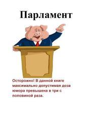 Парламент – Ураганный юмор о приключениях депутатов из Партии Инноваторов в стенах парламента и на отдыхе.