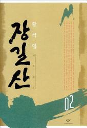 장길산 2