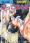 Stranger PDF