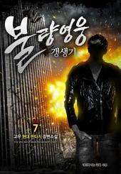 불량영웅 갱생기 7 (완결)