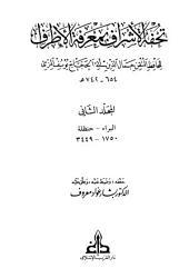 تحفة الأشراف بمعرفة الأطراف - ج 2: البراء - حنظلة * 1750 - 3449
