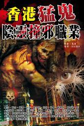 香港猛鬼陰靈撞邪職業
