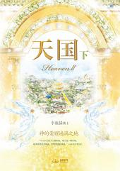 天国 下 : Heaven Ⅱ (Simplified Chinese Edition)