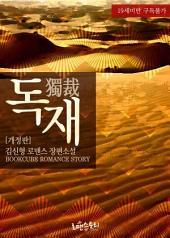 [세트] 독재 (獨裁) (개정판) (전2권/완결)