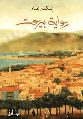 رواية بيروت