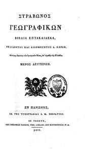 Strabōnos Geōgraphikōn biblia heptakaideka: Τόμος 2