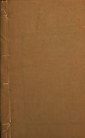 荊川集: Volumes 38-42