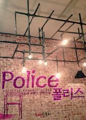 폴리스 (Police): 1권