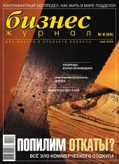 Бизнес-журнал, 2005/08