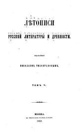 Лиетописи русской литературы и древности: Том 5