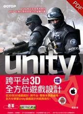 Unity 跨平台3D全方位遊戲設計(電子書)