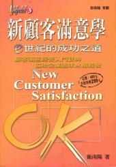 新顧客滿意學: Impact系列叢書003