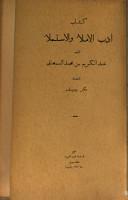 Adab al Iml     wa l Istiml     PDF