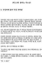 [연재] 금선탈각-황금꽃의 전설 31화