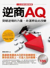 逆商AQ:突破逆境的力量,命運將從此改變: 人生逆境的應變智慧