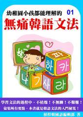 超簡單!無痛韓語文法_第一冊: 韓語學習系列04