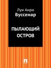 Пылающий остров (в переводе Е.Н.Киселева)