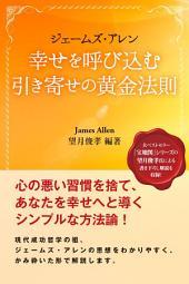 ジェームズ・アレン幸せを呼び込む引き寄せの黄金法則