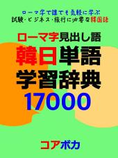 ローマ字見出し語 韓日単語学習辞典 17000: ローマ字で誰でも気軽に学ぶ試験·ビジネス·旅行に必要な韓国語