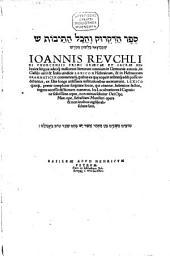 Lexicon Hebraicum ...
