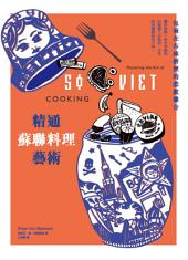 精通蘇聯料理藝術: 包裹在布林餅裡的悲歡離合