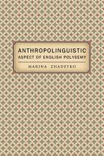 Anthropolinguistic Aspect of English Polysemy PDF
