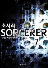 소서러 7 (완결)
