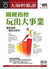 關鍵指標玩出大事業: 創業必修精實分析學