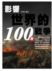 影響世界的100次戰爭