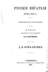 Сочинения, письма и избранные переводы Дениса Ивановича Фон-Визина