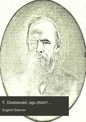 Ө. Достоевский, его жизньл литературная дѣятельность