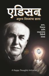 Edison (Marathi): Adrushya Niyamancha Dnyata