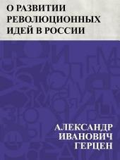 О развитии революционных идей в России: Перевод