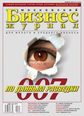 Бизнес-журнал, 2007/01