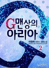 G맨상의 아리아 2 (완결): 'G랄맨'에게 붙잡힌 아리