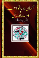 Asaan Urdu Qweed Wa Asnaaf Sukhan-Urdu