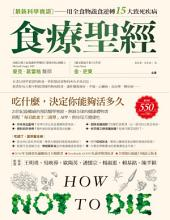 食療聖經:【最新科學實證】用全食物蔬食逆轉15大致死疾病: How not to Die: Discover the Foods Scientifically Proven to Prevent and Reverse Disease