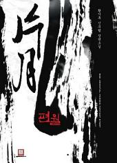 [세트] 편월 (전9권/완결)