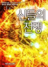 [무료] 신들의 전쟁 1 - 중