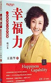 幸福力:一生必读的七堂幸福课