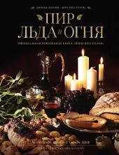 """Пир Льда и Огня: Официальная поваренная книга """"Игры престолов"""""""
