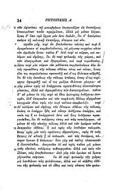 Aristotlis Rhetorica et Poetica