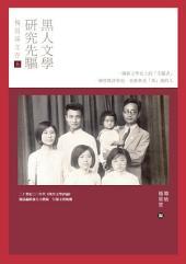 黑人文學研究先驅楊昌溪文存(上)