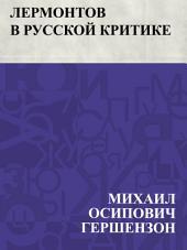 Лермонтов в русской критике