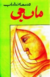 Maa Gi Urdu novel Urdu Books PDF