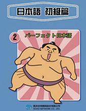日本語 初級篇