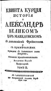 Istorija o Aleksandrė Velikomʺ ...