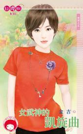 女武神的凱旋曲?情狩之五: 禾馬文化紅櫻桃系列830